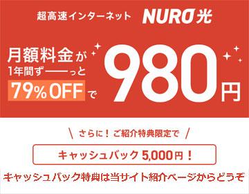 NURO光キャンペーン+5,000円